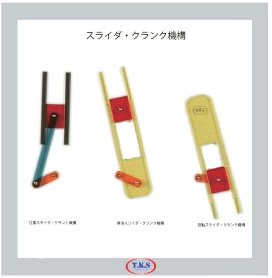 Slider crank mechanism - ユニバース HP